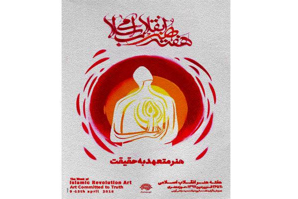 چهره سال 96 هنر انقلاب اسلامی معرفی میشود