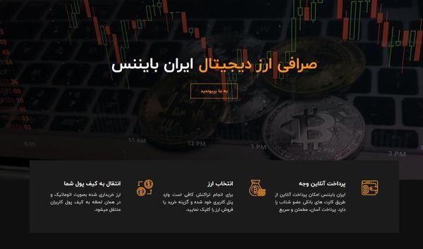 خرید مطمئن بیت کوین در نسخه ایرانی بایننس