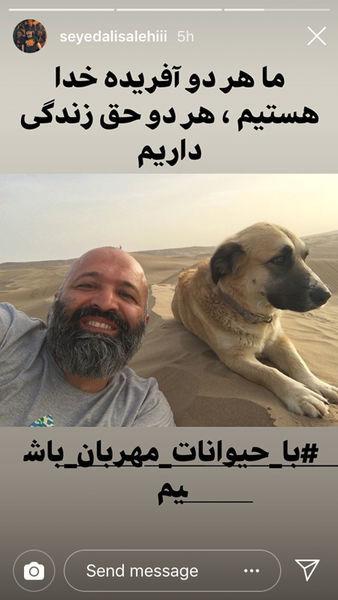 حس حیوان دوستی بازیگر نون خ + عکس