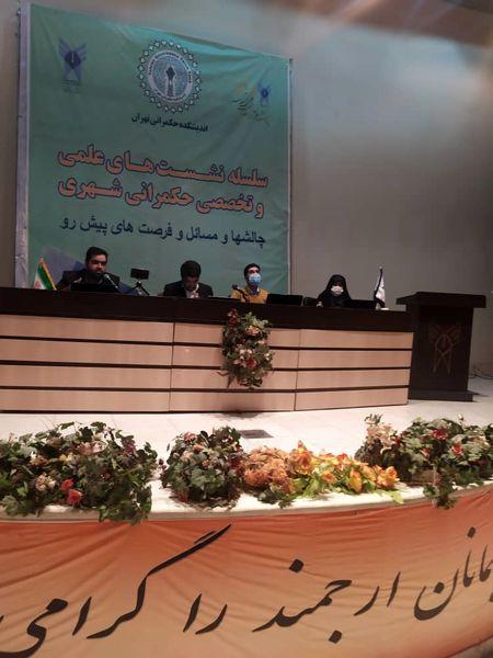 برگزاری وبینار سهم صنعت گردشگری در اقتصاد کلانشهر تهران