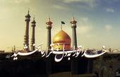 برکات و آثار حضور حضرت معصومه (س) در ایران