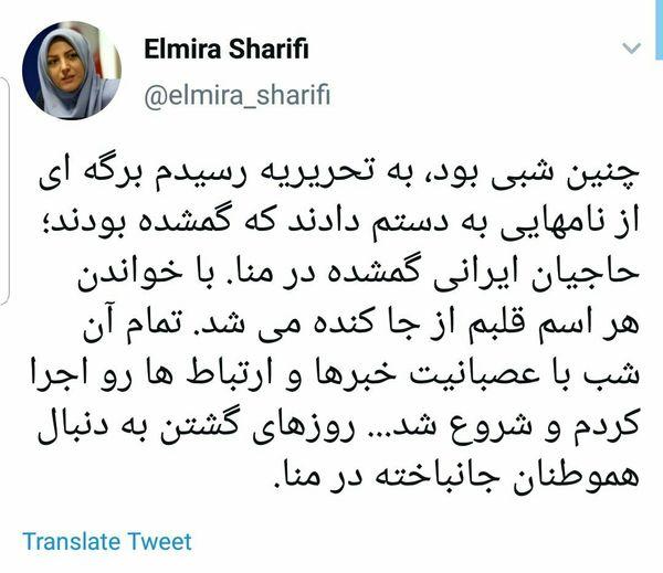 حال و روز المیرا شریفی مقدم از حادثه منا