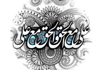 حدیث حضرت علی (ع) در صفحه ویدا جوان