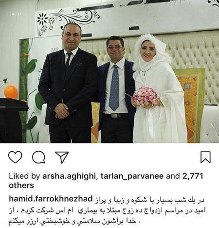 حمید فرخ نژاد در یک عروسی خاص و بی نظیر+عکس