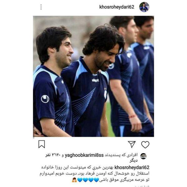 اینستاگرام::واکنش خسرو حیدری پس از پیوستن فرهاد مجیدی به استقلال