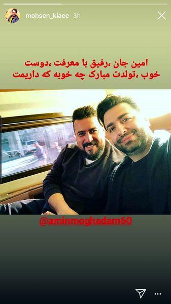 تولد دوست محسن کیایی + عکس