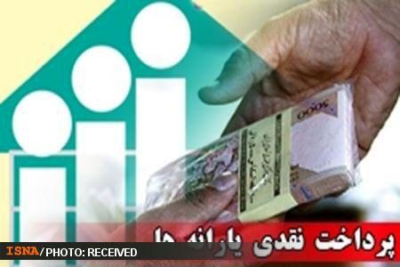 یارانه نقدی خرداد چهارشنبه شب واریز میشود