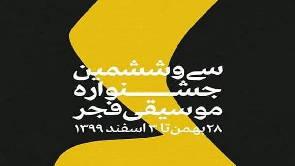 برگزاری اجراهای سی و ششمین جشنواره موسیقی فجر ۲۸ بهمن تا ۳ اسفندماه