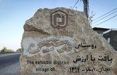 روستای ۷۰۰ ساله زنجان + تصاویر زیبا