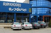 تاریخ قرعه کشی پیش فروش ایران خودرو مشخص شد