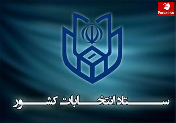 تنها مرجع رسمی اعلام نتایج انتخابات وزارت کشور است