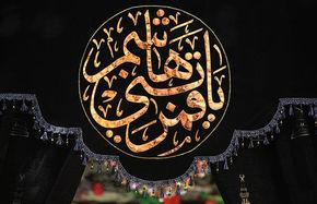 مراسم شب تاسوعا در موسسه انصار الحسین(ع)