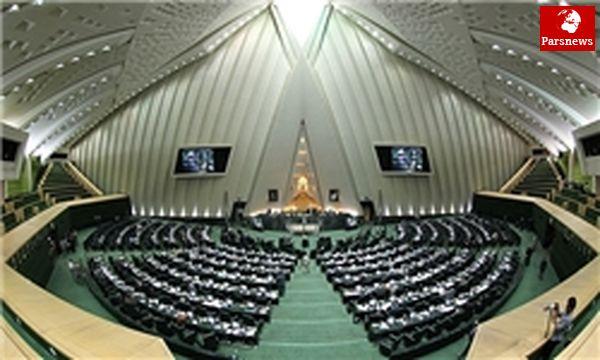پایان جلسه علنی امروز مجلس