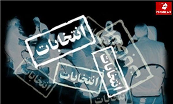زمان و نحوه ثبتنام از داوطلبان انتخابات شوراها