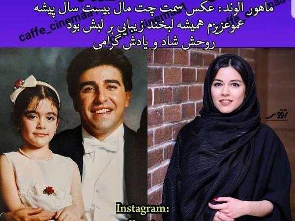 دلتنگی خانم بازیگر برای عموی هنرمند معروفش+عکس