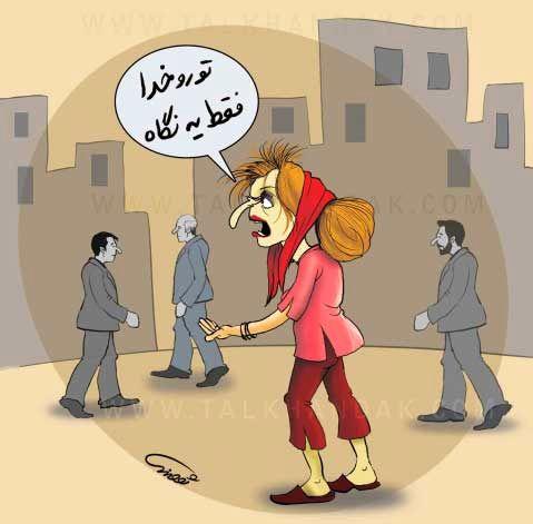 خانم خوش تیپ ( کاریکاتور )
