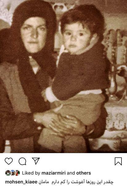 کودکی محسنکیایی در آغوش مادرش + عکس