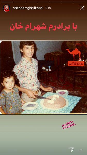 شبنم قلی خانی در کنار برادرش شهرام خان + عکس