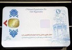 صدور کارت هوشمند ملی فقط تا پایان سال