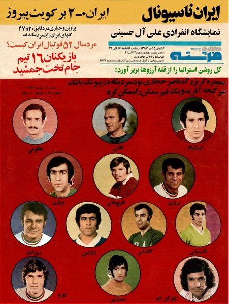 «ایران ناسیونال» قهرمان ملی