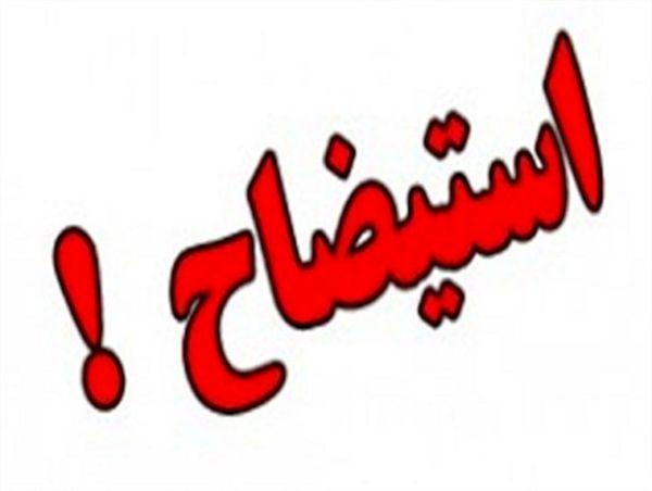 درخواست استیضاح رحمانی فضلی به هیئت رئیسه مجلس تقدیم شد