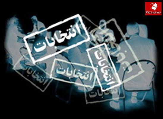 آخرین مهلت ثبتنام داوطلبان انتخابات میاندورهای مجلس خبرگان