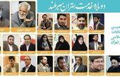 سرلیستی چمران و سروری در لیستهایی غیر از شورای ائتلاف مورد تایید نیست