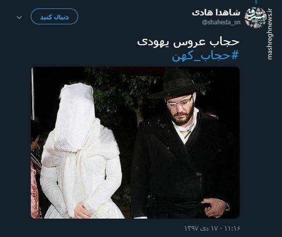 حجاب عروس یهودی