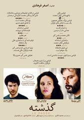 انتشار پوستر رسمی فیلم «گذشته» در ایران