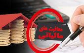 شرایط جدید معافیت از مالیات
