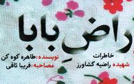 خبر بهتآور شبکه استان فارس