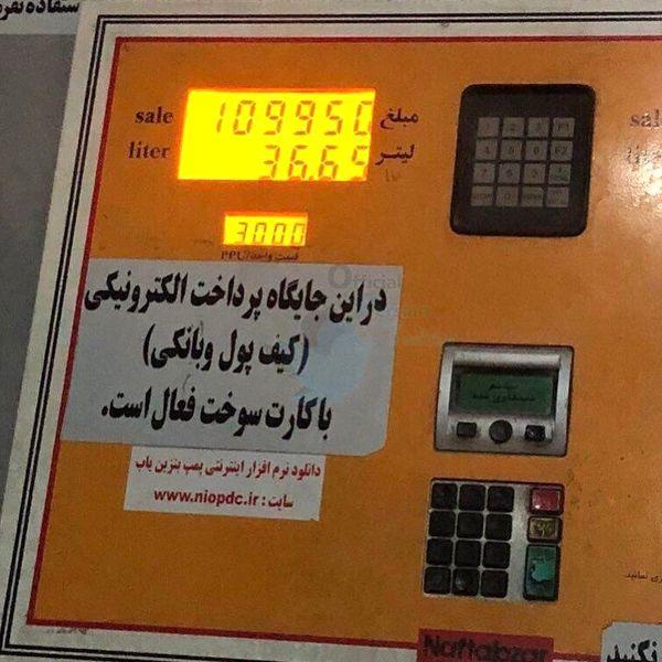 رضا درمیشیان: بنزین ۳۰۰۰ تومانی #مجبوریم