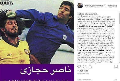 خاطره مهراب قاسم خانی از شوخی مزخرف با آتیلا حجازی در دوران مدرسه