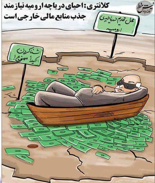 احیای دریاچه ارومیه با جذب منابع خارجی!