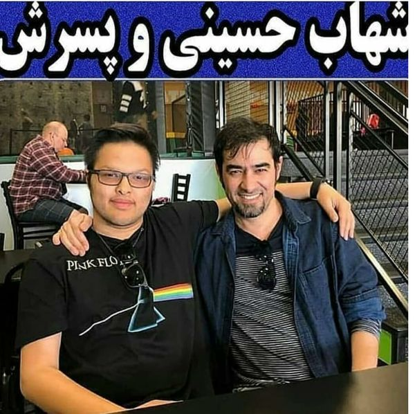شهاب حسینی و پسر رشیدش+عکس
