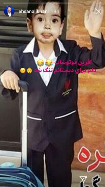 عکس عجیب از دوران مدرسه احسان علیخانی!