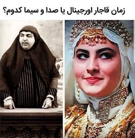 شوخی ایراندوست با زنان قاجار+عکس