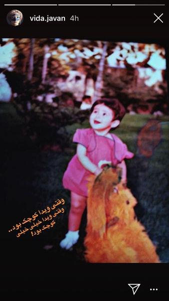 عکس کودکی ویدا جوان