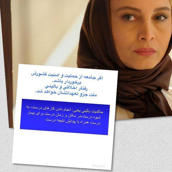 پست سیاسی مریم کاویانی+عکس