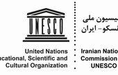 اساسنامه کمیسیون ملی یونسکو اصلاح شد