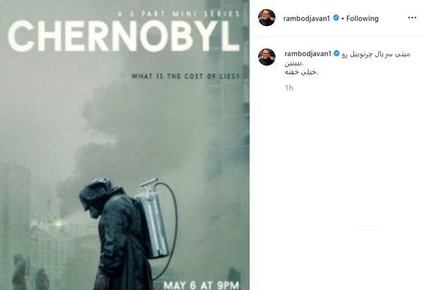 رامبد جوان: سریال «چرنوبیل» را ببینید، خیلی خفن است