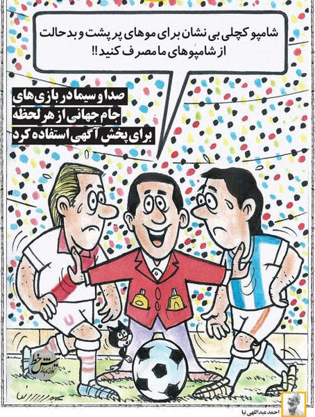 پخش فوتبال وسط تبلیغات+کاریکاتور