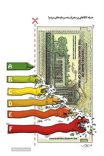 کاریکاتور حمله کالاهای پرمصرف به سرمایههای مردم!
