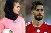 ازدواج مهاجم تیم ملی با بازیکن فوتبال بانوان +عکس