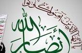 خارج شدن نام انصارالله از فهرست سازمانهای «تروریستی»