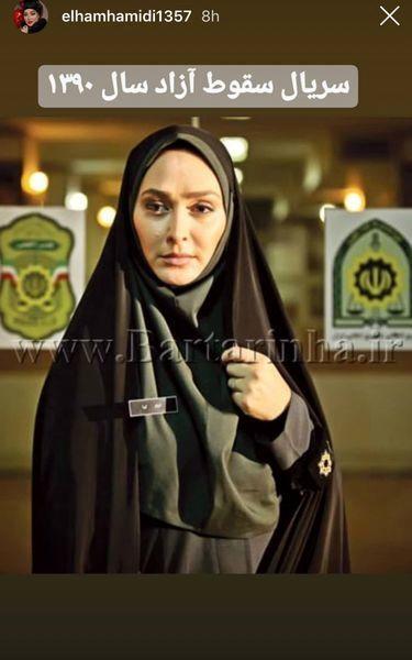 الهام حمیدی پلیس شد + عکس