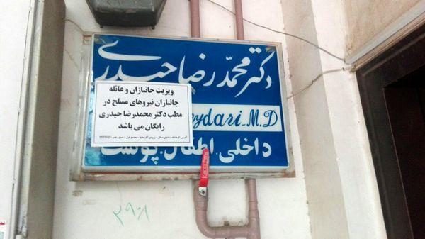 اقدام قابل تقدیر یک پزشک در کرمانشاه