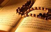 رونمایی از نخستین نسخه قرآن با خط امام علی (ع) + فیلم