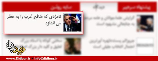 انتشار پیامک وخبر انحرافی به نفع یک نامزدخاص +عکس