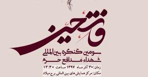 سومین یادواره شهدای مدافعحرم «فاتحین»